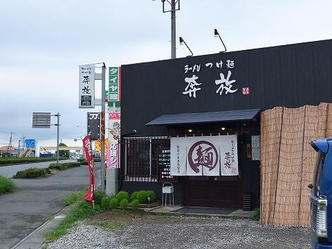 2015-08-31 奔放 001