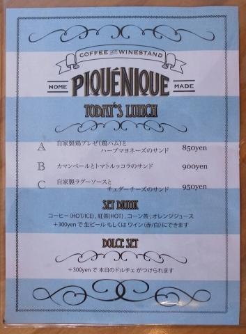 2015-09-03 ピケニケ 004