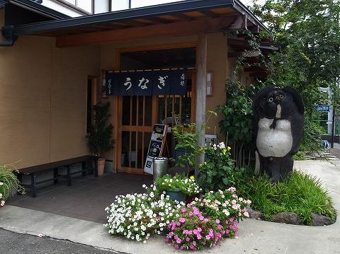 2015-09-04 ぽんぽこ亭 001