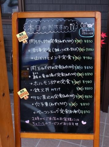 2015-09-26 えのもと食堂 004