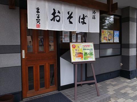 2015-09-27 満留賀 001