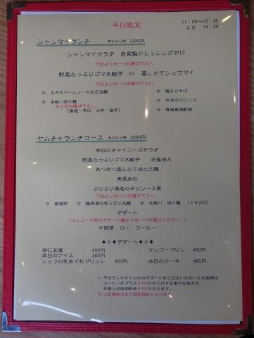 2015-09-30 香麦 004