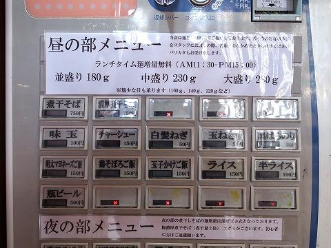 2015-10-06 中村屋総本山 001のコピー