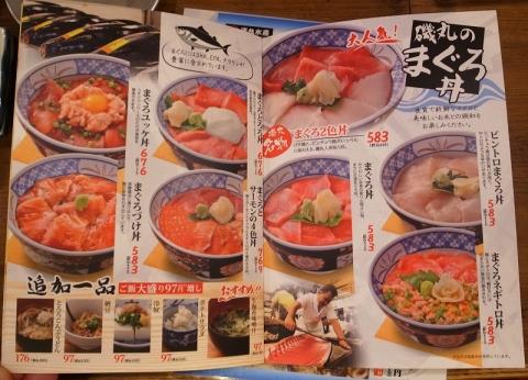 2015-10-11 磯丸水産 006