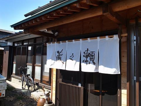 2015-10-14 蔵乃瀬 001