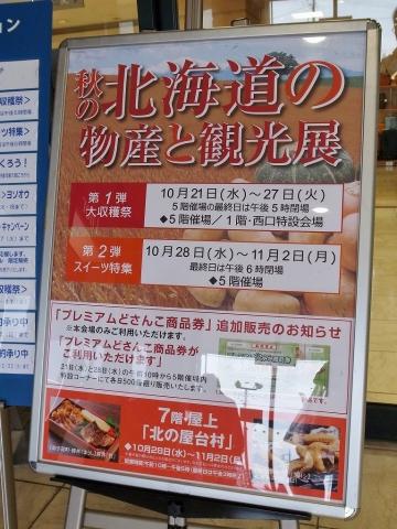 2015-10-21 北海道物産展 002
