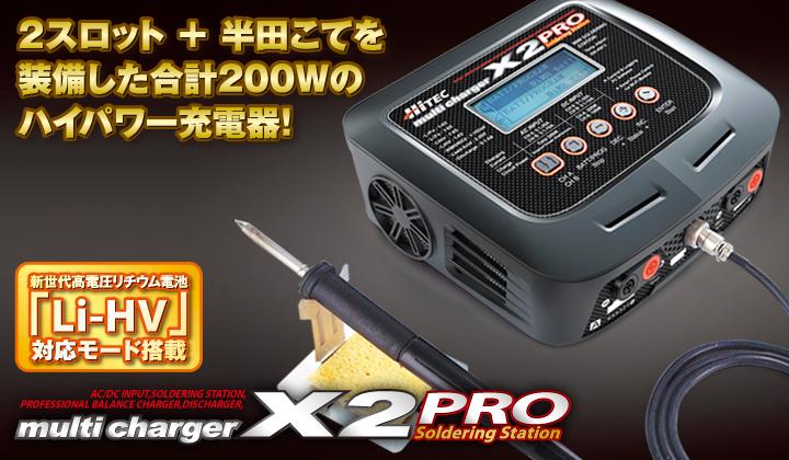 x2pro_img001.jpg