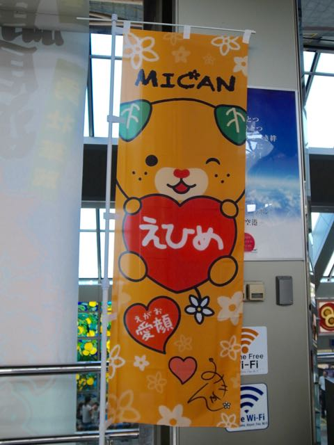 松山空港 - 1 (1)