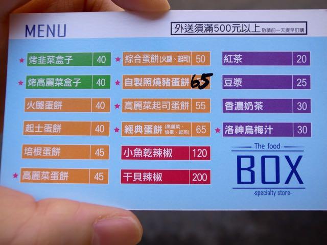 台北 BOX - 1 (1)