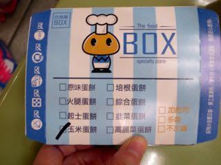 台北 BOX - 1 (2)