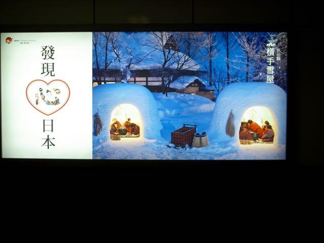 台湾 日本の観光看板 - 1 (1)