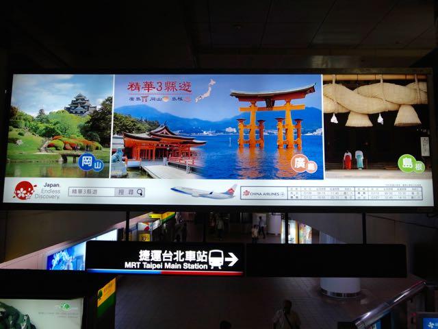 台湾 日本の観光看板 - 1