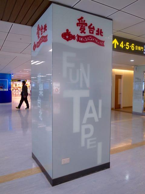台北 松山空港 - 1 (3)