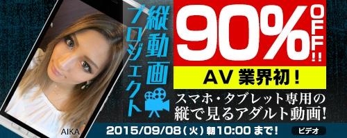 縦動画プロジェクト 90%OFFセール【2015年9月8日(火)朝10時まで】