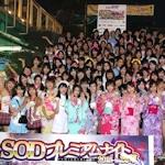 SODプレミアムナイト2015 in浅草 写真レポート&動画