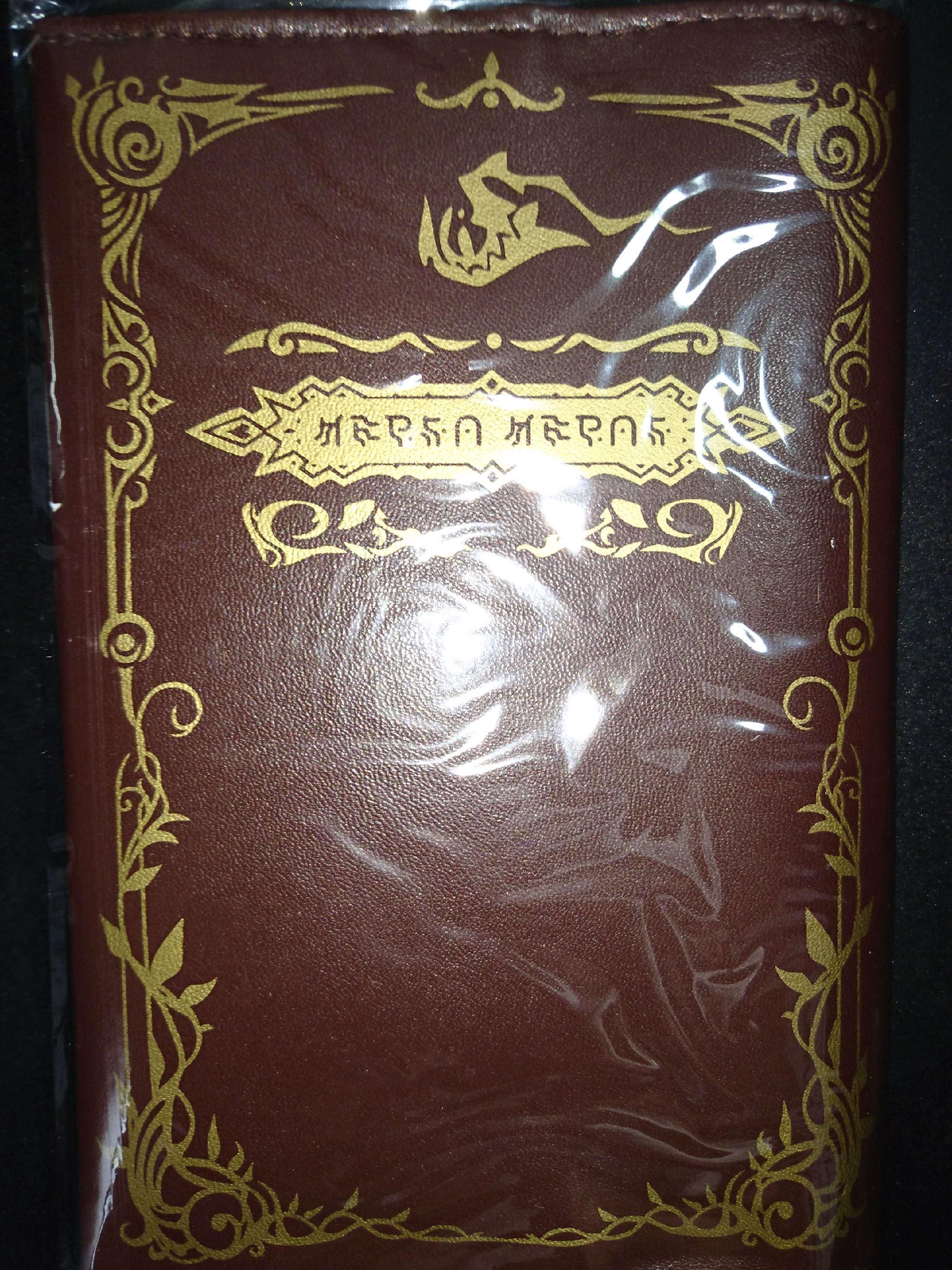 魔女と百騎兵 Revival ブックカバー