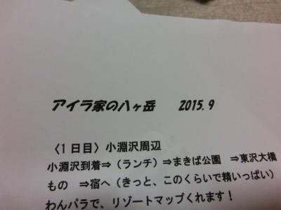 CIMG7472_convert_20150907031049.jpg