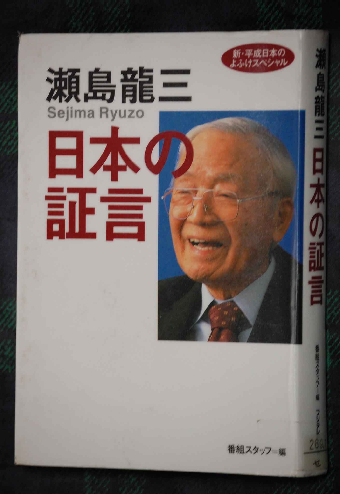日本の証言