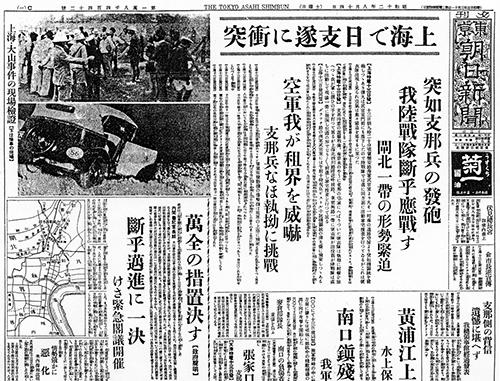 第2次上海事件勃発