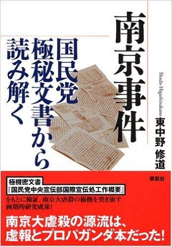 南京事件--国民党極秘文書から読み解く