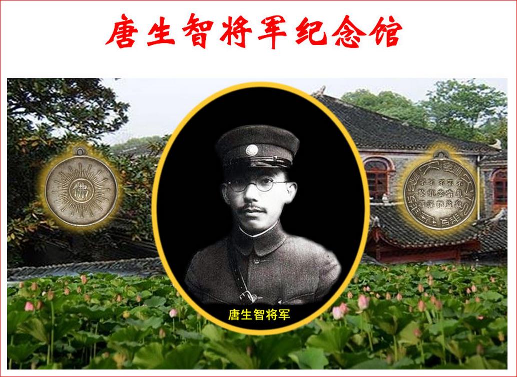 唐生智将軍記念館