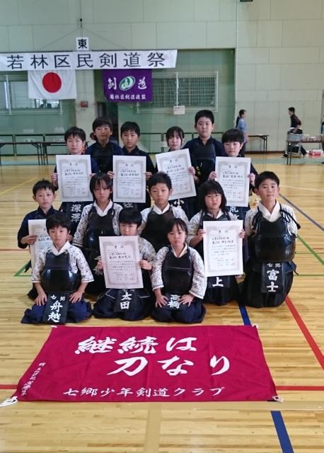 第21回 若林区民剣道祭