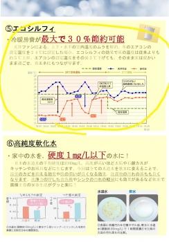 小泉モデル仕様書【一般向け】2