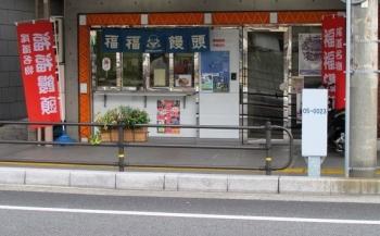 fukufuku1.jpg