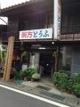 明宝豆腐店