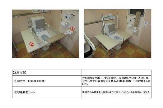 4階 トイレ改修工事_page_1