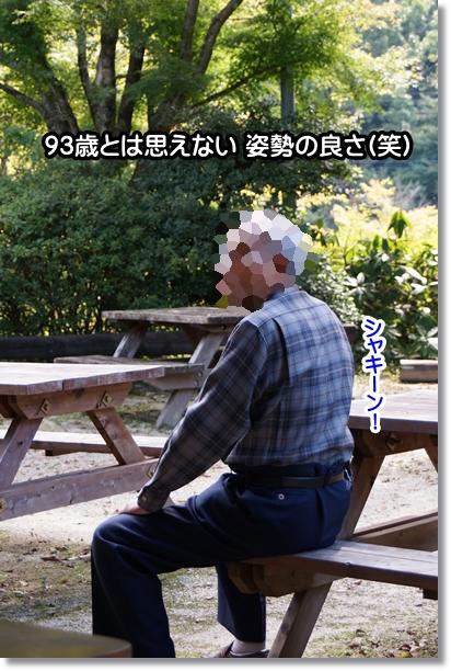 じぃちゃんと ふるさと旅行村4