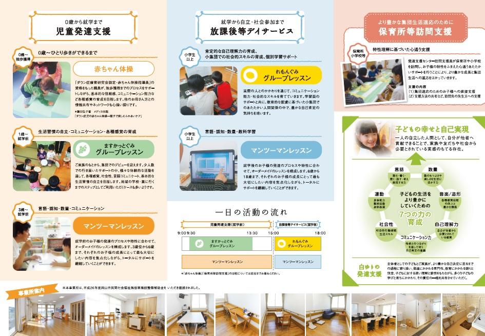 2015shirayuri1.jpg