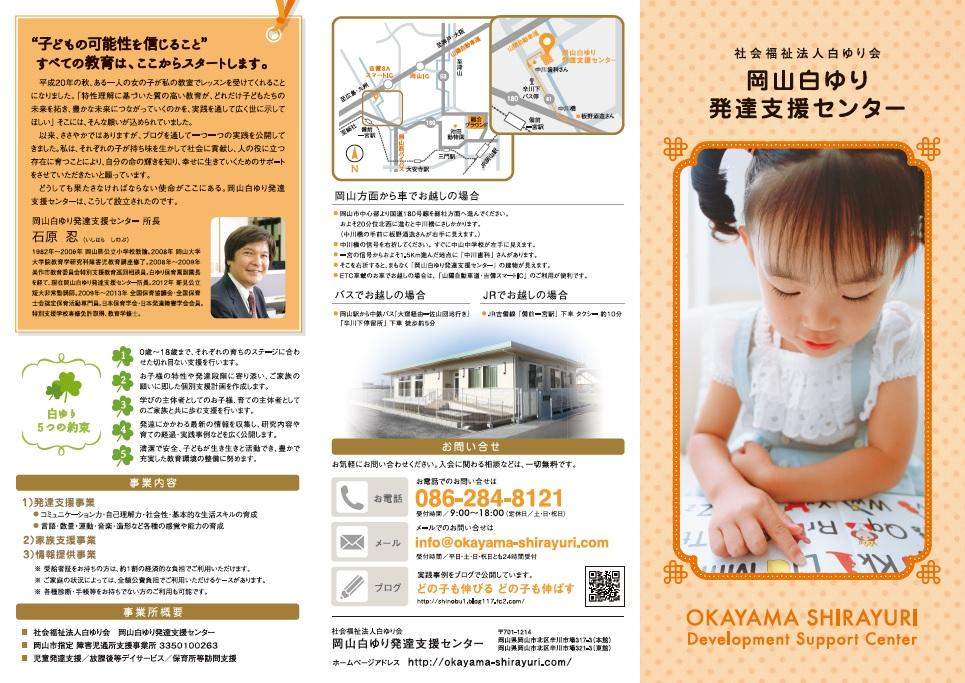 2015shirayuri2.jpg