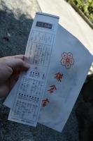 鎌倉宮おみくじ