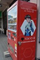 第3新東京市自販機