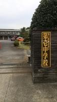 第3新東京市立第壱中学校1