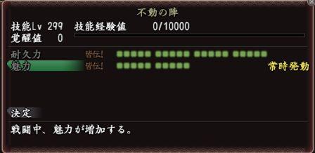 不動の陣 皆伝!!!!