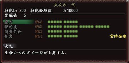 火攻め・弐 皆伝!!!
