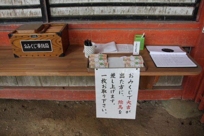 御形神社12