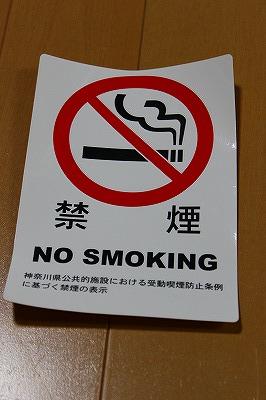 神奈川県受動喫煙防止条例-1
