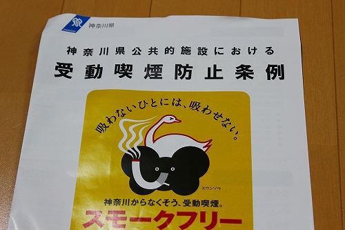 神奈川県受動喫煙防止条例-2
