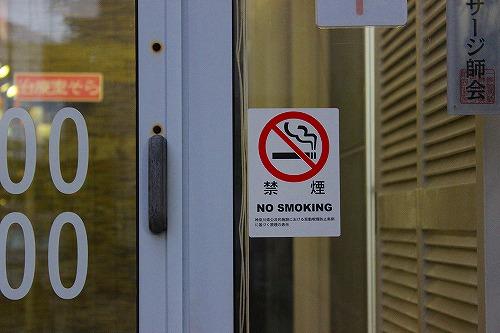 神奈川県受動喫煙防止条例-5