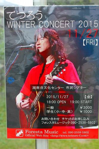 ウインターコンサート2015 2