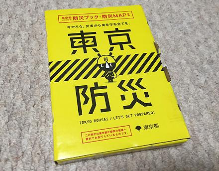 噂の「東京防災」、届きました