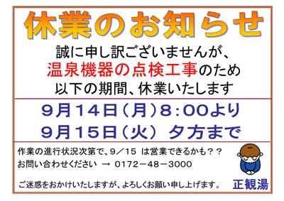 20150909-04.jpg
