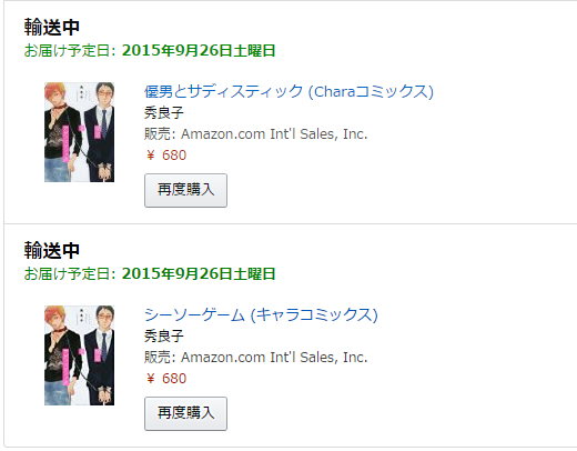 Amazonの困ったちゃん