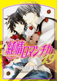 純情ロマンチカ 19