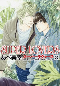 SUPER LOVERS (8)