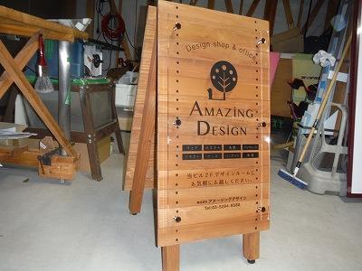 特注木製A型看板