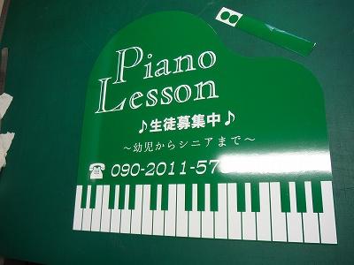ピアノ教室アルミ複合板看板
